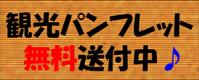 観光パンフレット無料送付中!