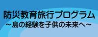 奥尻島教育旅行のご提案