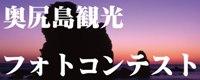 第6回奥尻島観光フォトコンテスト