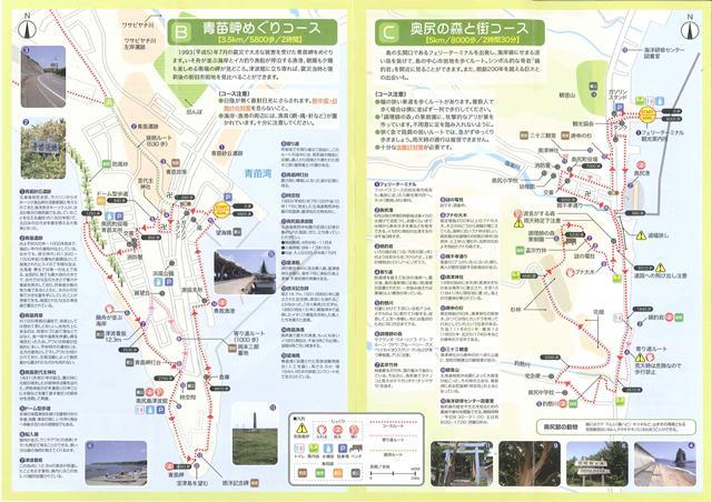 奥尻島フットパスマップ(改訂第4版)_02