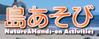 島あそび・島体験メニュー