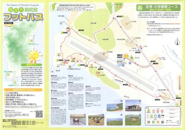 奥尻島フットパスマップ(改訂第4版)_03