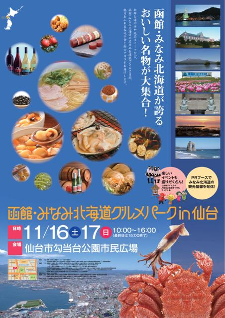 sendai_poster