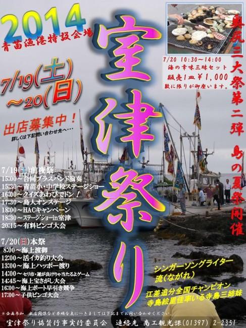 室津祭ポスターH26 (確定版)_01
