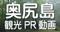 奥尻島観光PR動画