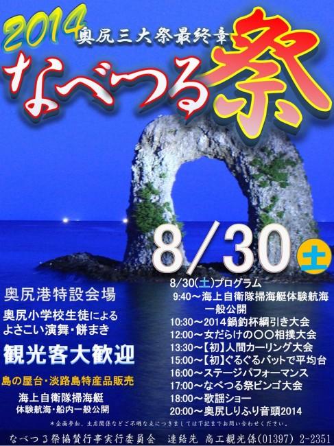 H26nabetsuru_poster