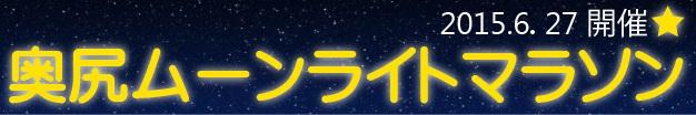 moonlight_banner