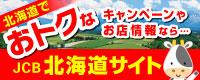 JCB北海道サイト