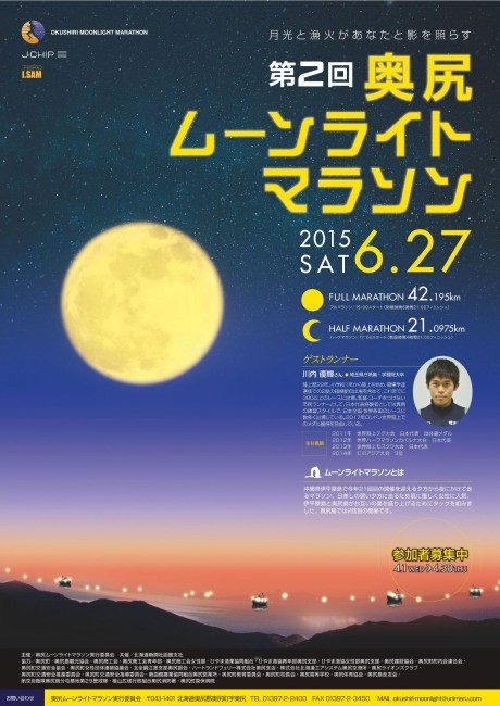 OkushiriMoonlight_B2_150312_01