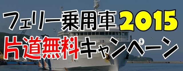 ferry_joyosya2015_wide640