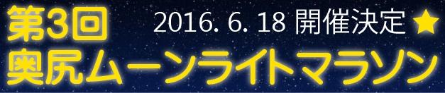 03moonlight_banner
