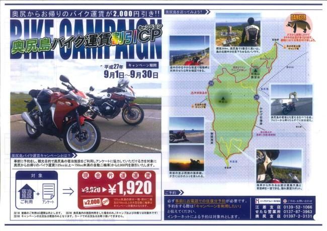 2015バイク片道運賃2000円引キャンペーンPOP