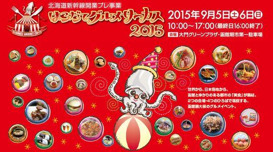函館グルメサーカス2015ポスター