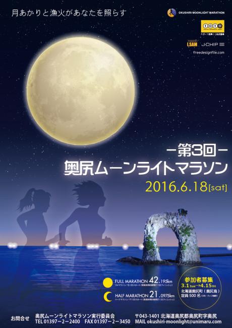 3rd okushirimoonlight marathon poster
