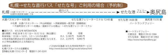 奥尻島までの交通アクセス|第4回奥尻ムーンライトマラソンtags[北海道]