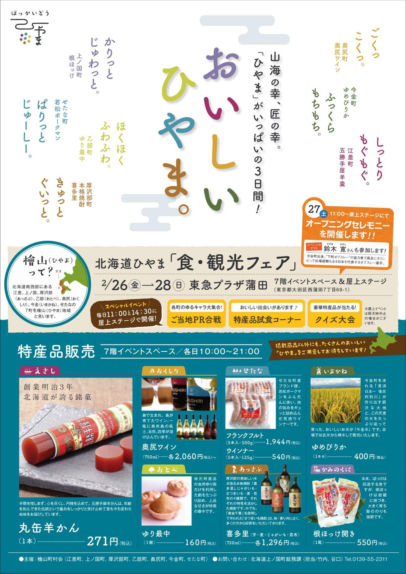 北海道ひやま食と観光フェア_01