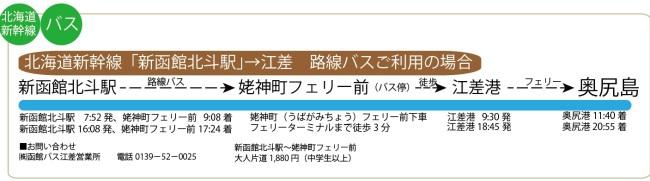 shinkansen_hokuto