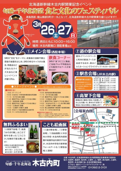 北海道新幹線開業イベント木古内駅1