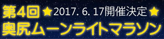 moonlight_banner2017