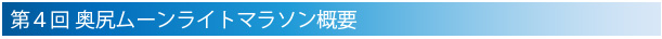 title1_okushiri