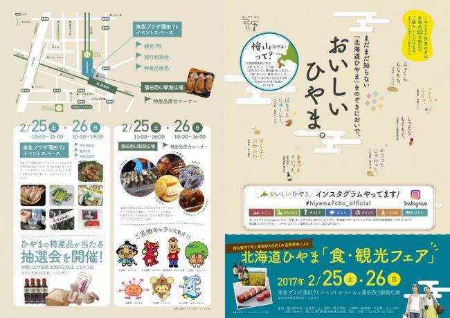 北海道ひやま「食・観光フェア」に奥尻町も出展しますっ!!tags[北海道]