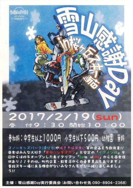 雪山感謝DAY in桜ヶ丘スキー場tags[北海道]