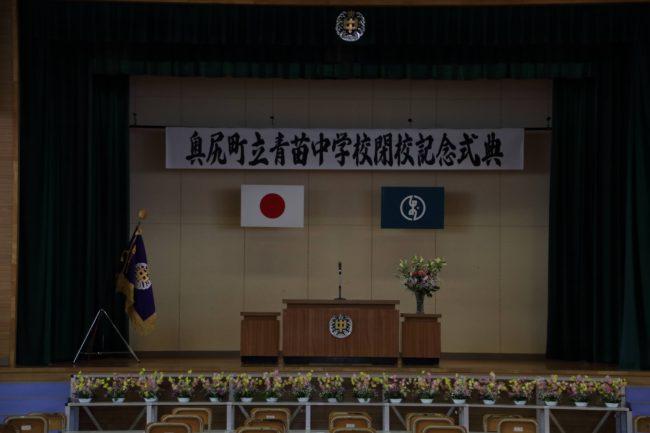 青苗中学校閉校記念式典が行われましたtags[北海道]
