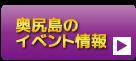 「奥尻島のイベント」のご案内です。